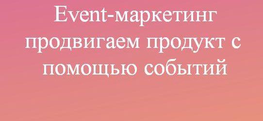 Event-маркетинг компании