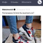 Maksimovich shop - слишком вкусная цена перебивающая уровень качества?